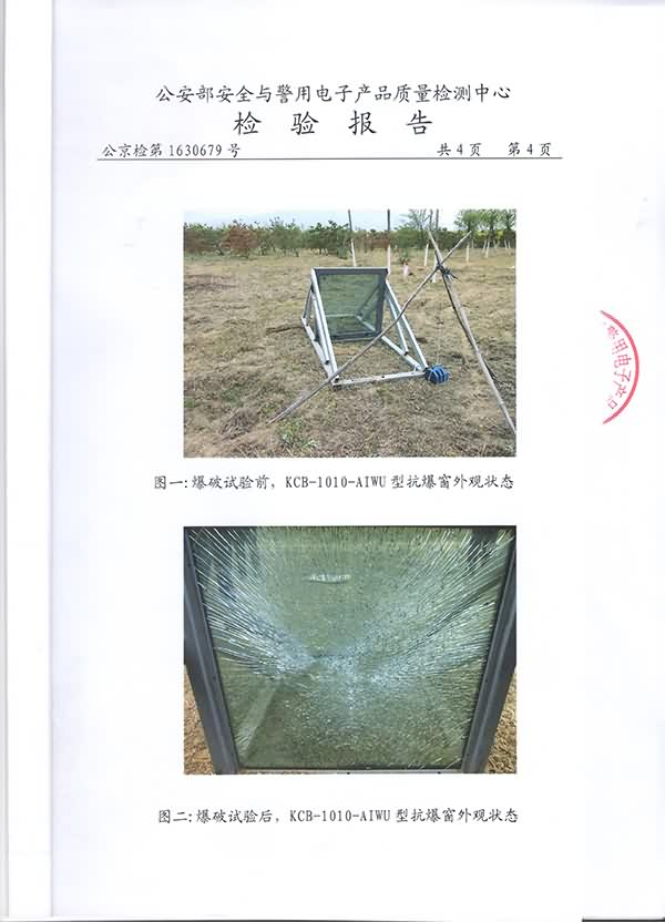 CRTIFICATE OF EXPLOSION RESISTANT WINDOES 3
